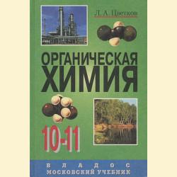 Органическая химия. 10-11 класс