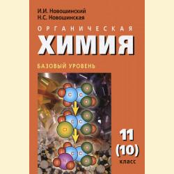 Органическая химия. 11(10) класс. Базовый уровень
