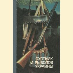 Охотник и рыболов Украины