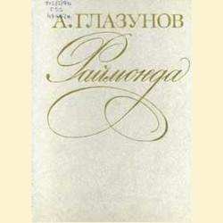 Раймонда. Клавир
