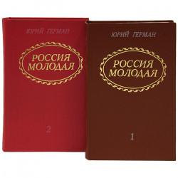 Россия молодая. В 2-х томах