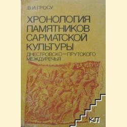 Хронология памятников сарматской культуры Днестровско-Прутского междуречья