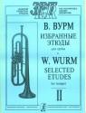 Избранные этюды для трубы. Тетрадь 2