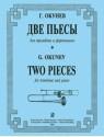 Две пьесы для тромбона и фортепиано