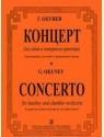 Концерт для гобоя и камерного оркестра. Переложение для гобоя и фортепиано