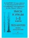 Кларнет (саксофон) в ДМШ. Пьесы и этюды. 1-2 класс