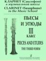 Кларнет (саксофон) в ДМШ. Пьесы и этюды. 3 класс