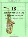 18 характерных пьес в форме этюдов для саксофона-соло