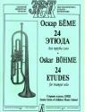 24 этюда для трубы соло. Старшие классы ДМШ