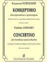 Концертино для тромбона с оркестром. Клавир и партия