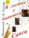 В гостях у дядюшки Сакса. Сборник пьес и ансамблей для саксофона. ДМШ и училище