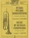 Музыка русских композиторов для трубы и фортепиано
