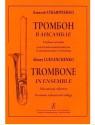 Тромбон в ансамбле. Учебное пособие для ДМШ и училищ