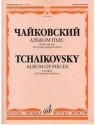 Альбом пьес. Переложение для трубы и фортепиано
