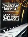 Джазовая галерея 3. Лучшие мелодии ХХ века. Обработка для саксофона и фортепиано