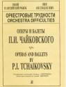 Гобой и английский рожок. Оркестровые трудности. Оперы и балеты П.И.Чайковского