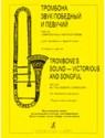 Тромбона звук победный и певучий. Пьесы современных композиторов для тромбона и фортепиано