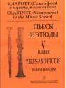 Кларнет (саксофон) в ДМШ. Пьесы и этюды. 5 класс