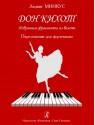 Дон Кихот. Избранные фрагменты