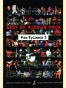 Best of Russian Rock. Рок-тусовка 3. Песни для голоса и фортепиано (гитары)