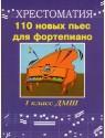 110 новых пьес. Хрестоматия для фортепиано. 1 класс