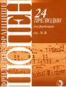 24 прелюдии для фортепиано. Соч.28