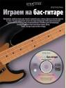 Играем на бас-гитаре (+CD) Настройка, приемы игры для левой и правой руки