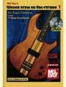 Школа игры на бас-гитаре. Часть 1 (+CD)