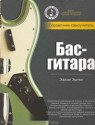 Бас-гитара. Справочник-самоучитель (+CD)