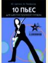 10 пьес для шестиструнной гитары