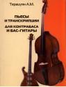Пьесы и транскрипции для контрабаса и бас-гитары