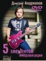 5 элементов импровизации (+DVD)