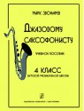 Джазовому саксофонисту. Учебное пособие. 4 класс ДМШ