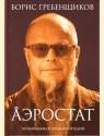 Аэростат-1. Музыкальная энциклопедия. Течения и Земли