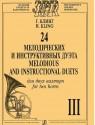 24 мелодических и инструктивных этюда для двух валторн. Тетрадь 3
