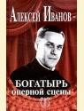 Алексей Иванов - богатырь оперной сцены