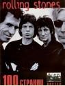 100 страниц. Rolling Stones. История, дискография, тексты, фото
