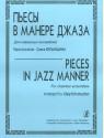 Пьесы в манере джаза для камерных ансамблей