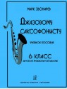 Джазовому саксофонисту. Учебное пособие. 6 класс ДМШ