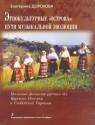 Этнокультурные «острова»: пути музыкальной эволюции. Песенный фольклор русских сёл Курского Посемья и Слободской Украины (+CD)