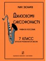 Джазовому саксофонисту. Учебное пособие. 7 класс ДМШ