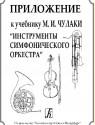 """Приложение к учебнику М.И.Чулаки """"Инструменты симфонического оркестра"""""""