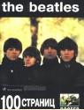 100 страниц. The Beatles. История, дискография, тексты, фото