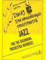 Джаз для начинающих оркестрантов. Для школьного струнного оркестра и фортепиано