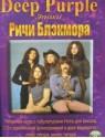 Deep Purple эпохи Ричи Блэкмора. Гитарные ноты с табулатурами. Ноты для вокала (+CD)