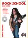 Rock School. Bass Guitar. Часть 1 (+CD)