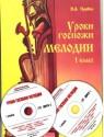 Уроки госпожи мелодии. 1 класс (+2 CD)