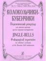 Колокольчики-бубенчики. Педагогический репертуар для детского оркестра русских народных инструментов