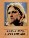 Nirvana. Жизнь и смерть Курта Кобэйна. Том 1