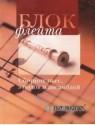Блокфлейта. Сборник пьес, этюдов и ансамблей